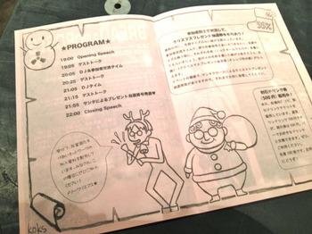 11.1211プログラム.JPG