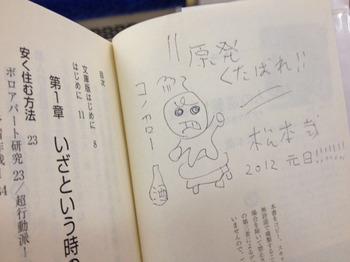 12.0101サイン.JPG