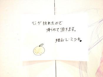 20120512ここおれ.jpg
