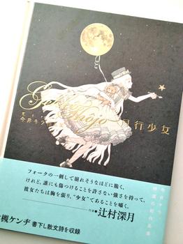 20121215キラ本.jpg