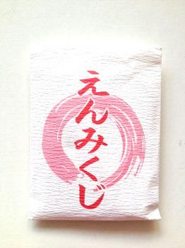 20120808えんみくじ.jpg