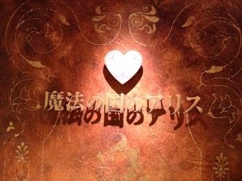 20121224アリス1.jpg